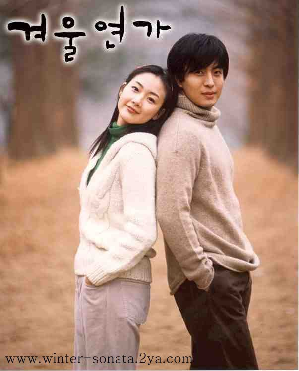 Winter-sonata2
